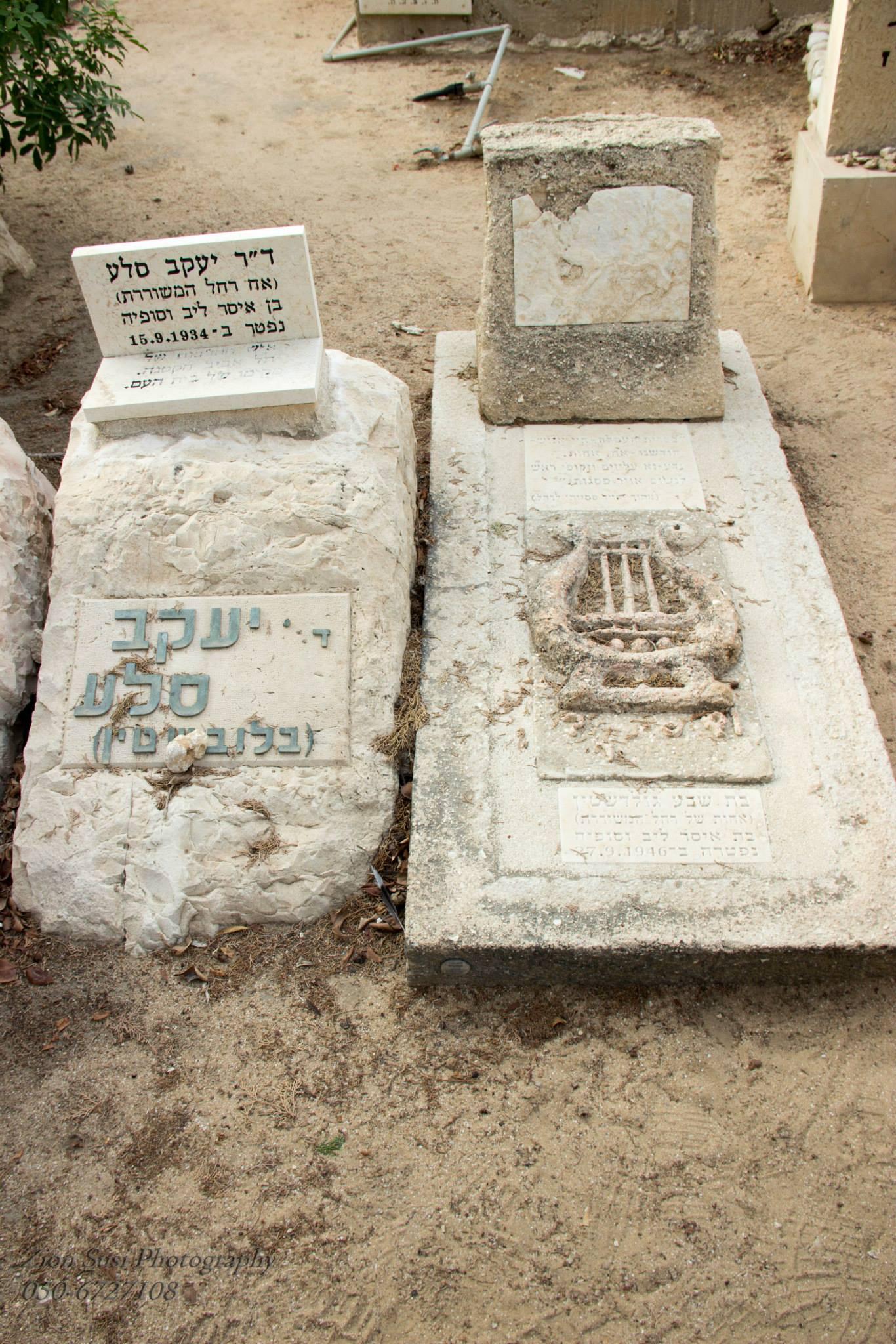 קברה של בת שבע גולדשטיין