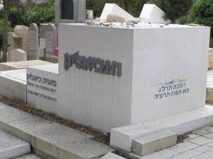 קברו של חיים נחמן ביאליק