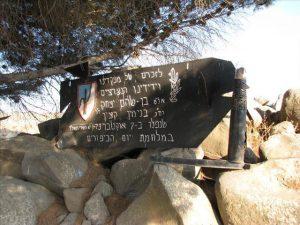 אנדרטה לזכר יצחק בן-שוהם ובנימין קצין