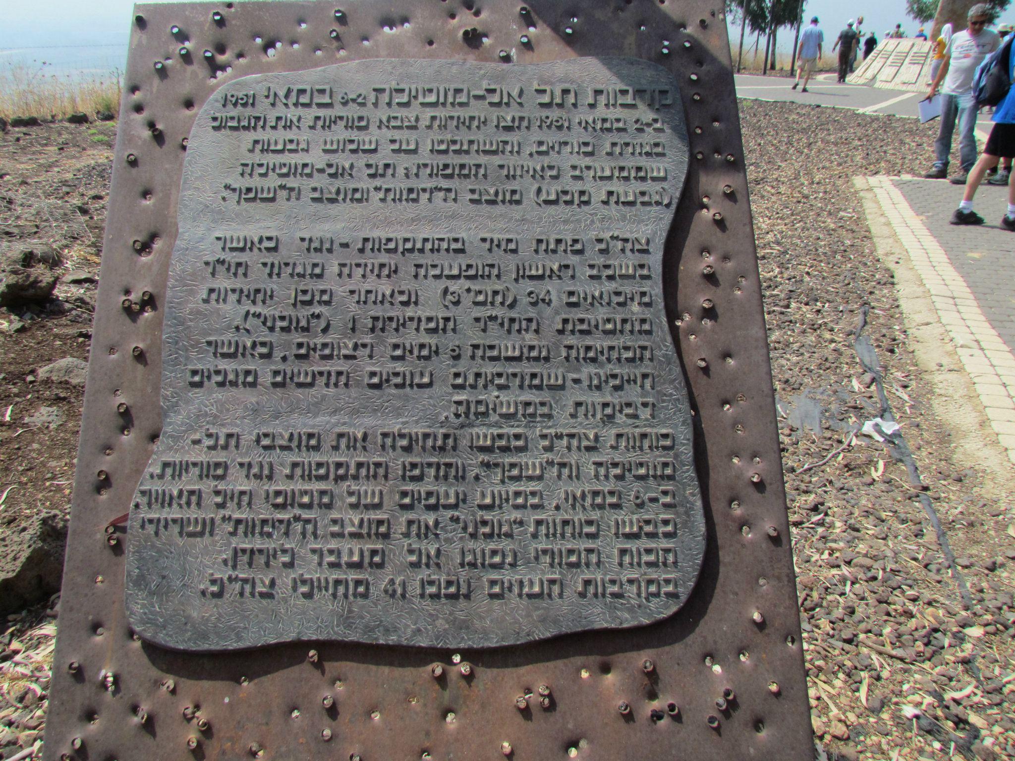 תאור הקרב על האנדרטה.