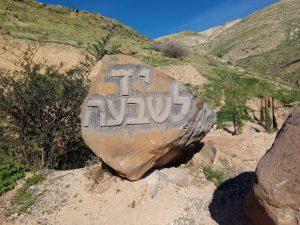 האנדרטה על הכביש העולה לרמת הגולן מחמת גדר קרבות ברמת הגולן