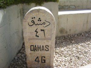 """אבן דרך, 46 ק""""מ מדמשק, המוצגת ביד לשריון בלטרון"""