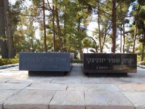 קבריהם של יצחק ושולמית שמיר בחלקת גדולי האומה בהר הרצל