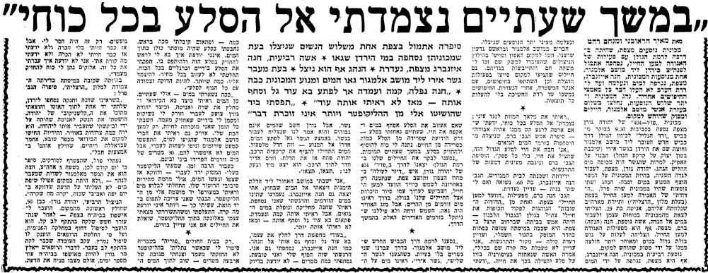 דיווח המקרה בעיתון מעריב מתאריך 29.12.1975