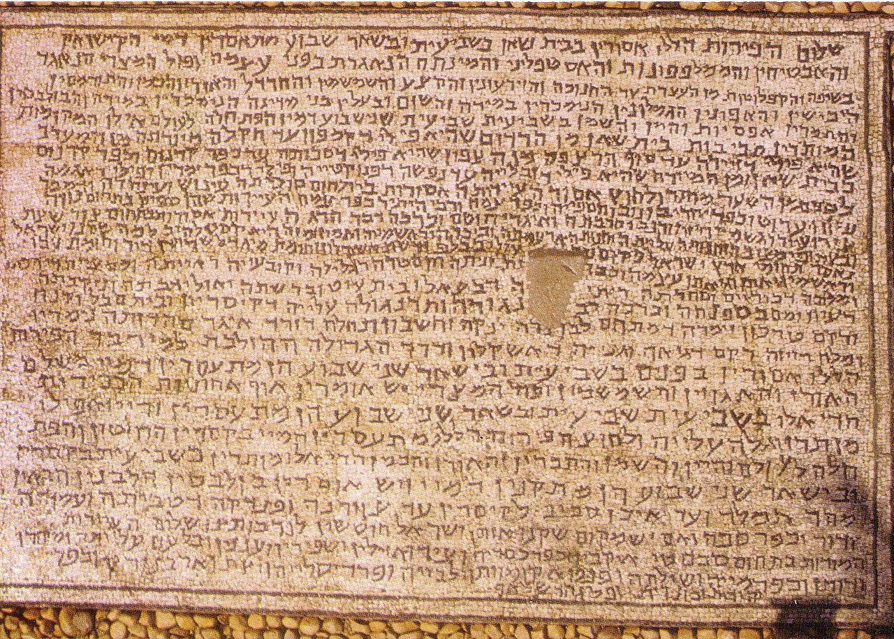 פסיפס כתובת רחוב מתקופת התלמוד, בו נזכרת העיירה