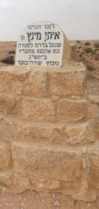 האנדרטה לזכרו של איתן מינץ.