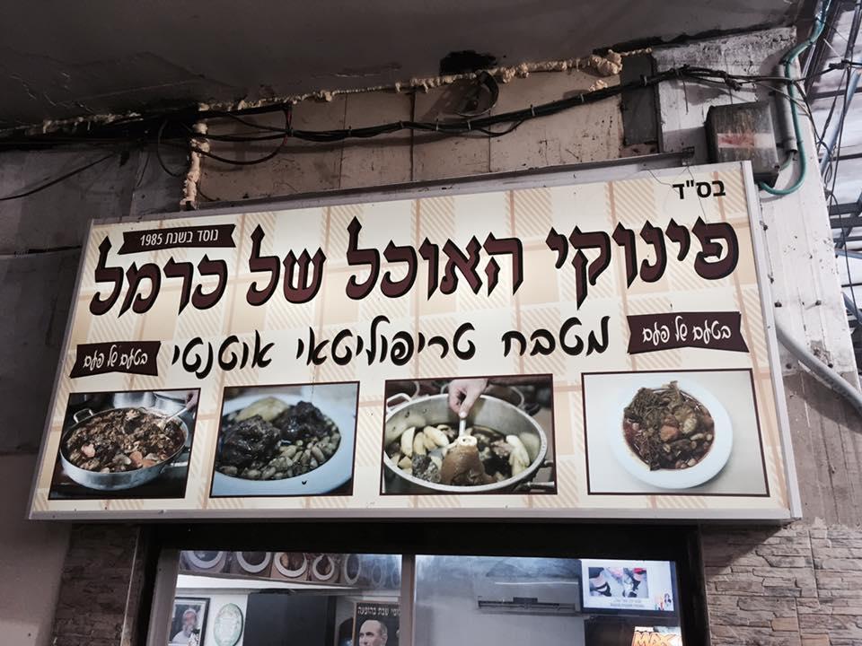 פינוקי האוכל של כרמל