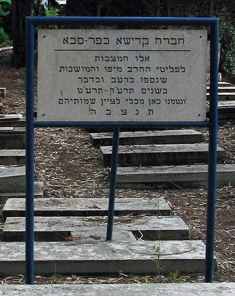 השלט שמוצב במתחם קורבנות גירוש תל אביב בכפר סבא