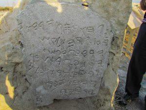 כתובת גזר כפי שמוצגת בתל גזר.
