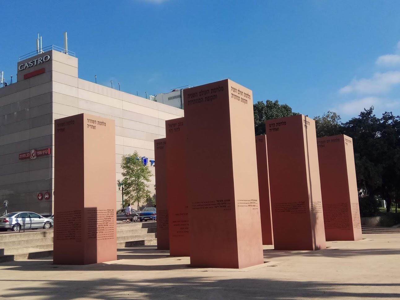 האנדרטה בגן המייסדים בחדרה.