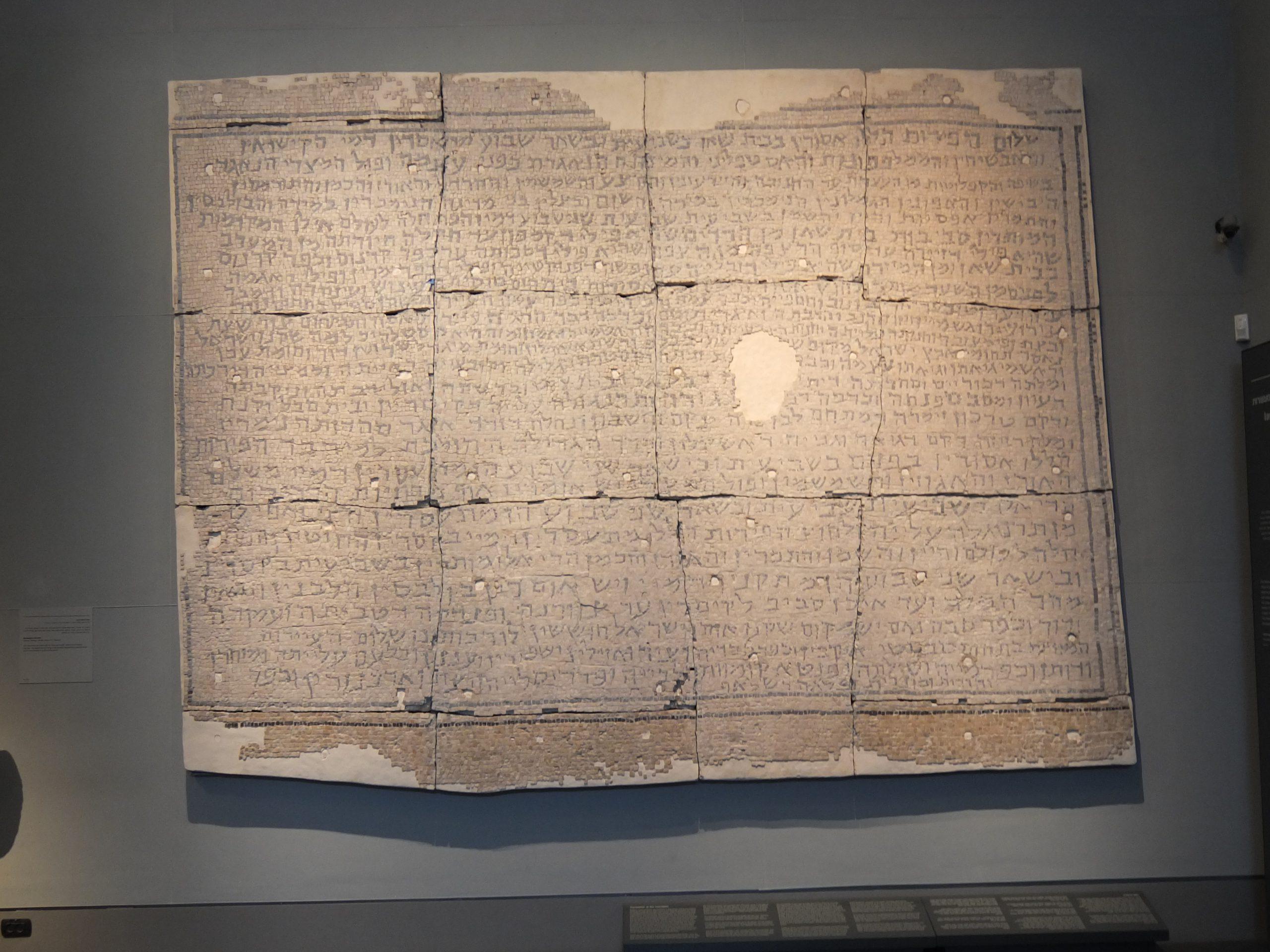 כתובת רחוב במוזיאון ישראל, 2018 מקור: Davidbena רשות העתיקות