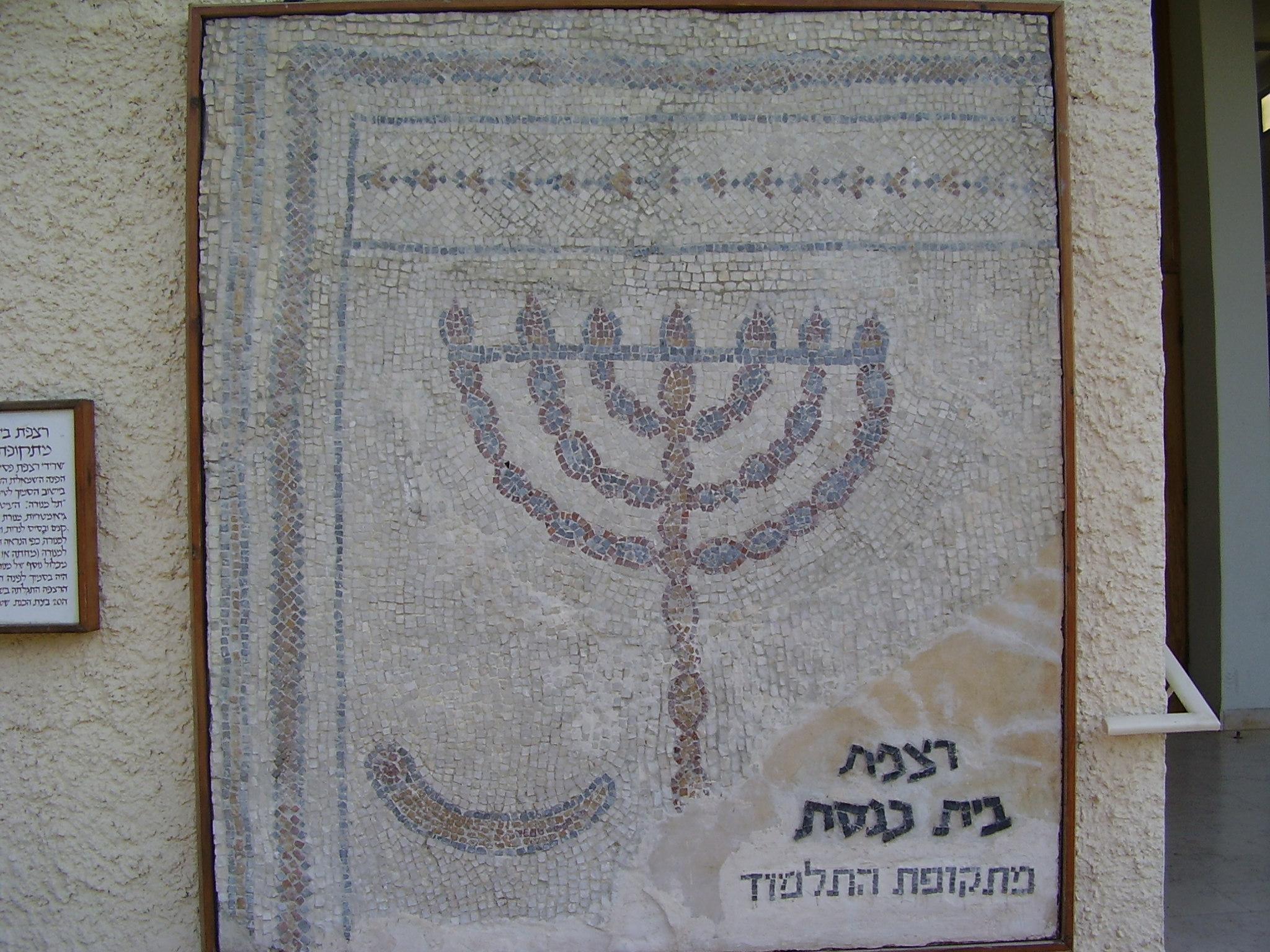 רצפת הפסיפס מבית הכנסת העתיק בתל מנורה יוצר: dr. avishai teicher