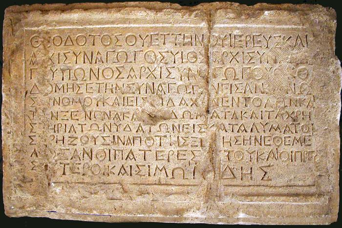 כתובת תאודוטוס בן וטנוס. נמצאת באגף לארכאולוגיה במוזיאון ישראל