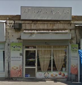 מסעדת מהרג'ה ברמלה קולינריה בשוק רמלה