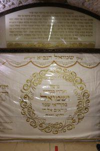ציון הקבר של שמואל הנביא בנבי סמואל.