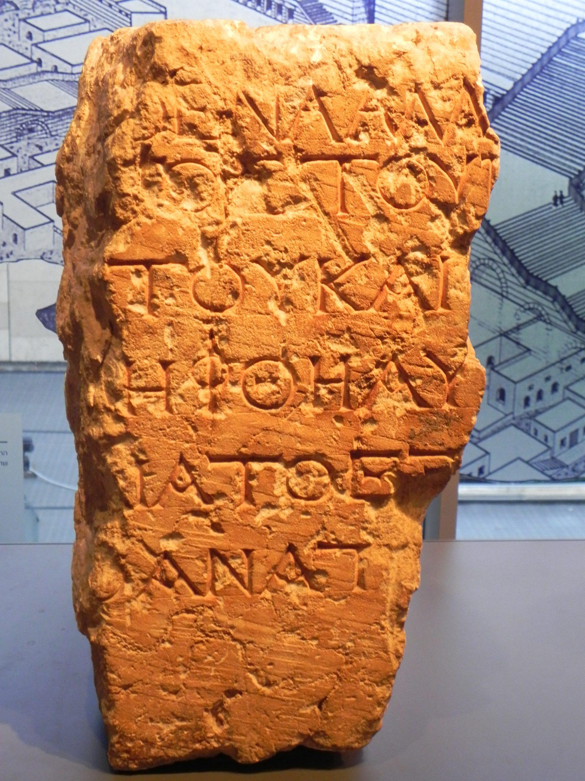 שבר כתובת הסורג, שמוצג באגף הארכאולוגיה במוזיאון ישראל בירושלים