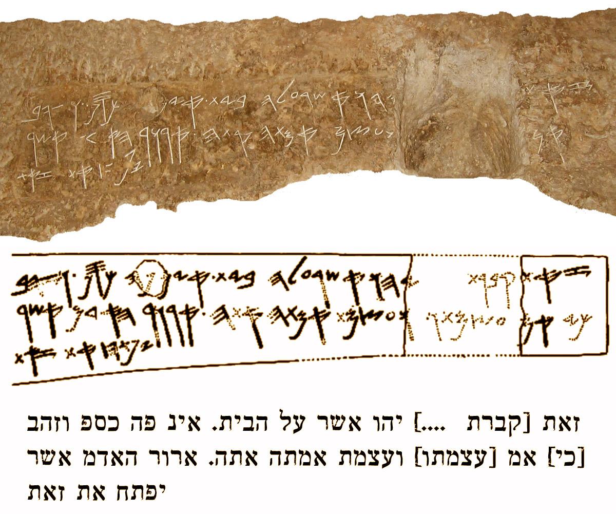 תעתיק הכתובת לעברית מודרנית, על פי פרופ' נחמן אביגד