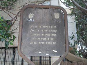 """שלט זיכרון לתחנת השידור """"קול ציון הלוחמת"""" בשנים 1947 - 1948, רח' טשרניחובסקי 39, תל אביב."""