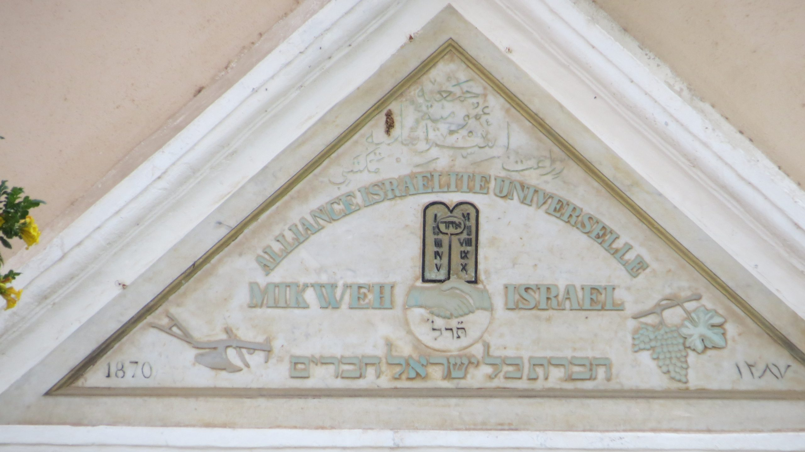 ביקורו של הרצל בארץ ישראל