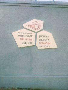מוזיאון הפלישתים