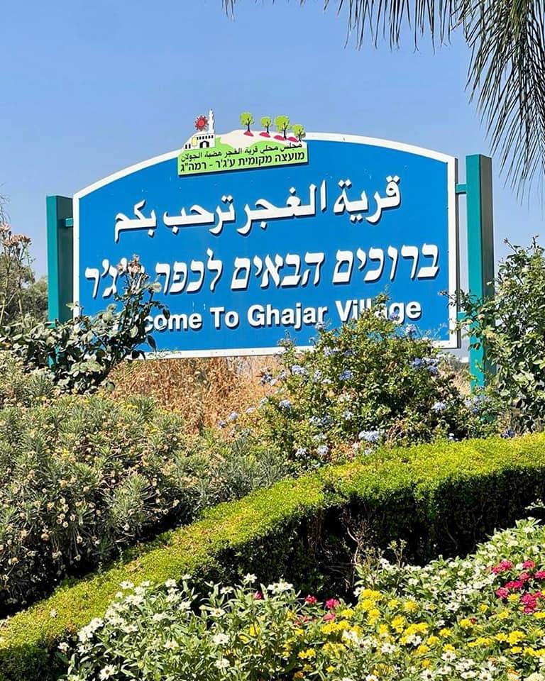 כפר עג'ר